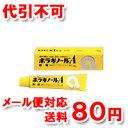 【第2類医薬品】 ボラギノールA軟膏 20g(チューブ入) 【ゆうメール送料80円】 ランキングお取り寄せ