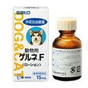 【動物用医薬品】 動物用 ゲルネFローション 15ml 動物皮膚薬(ペット) サトウ 液剤