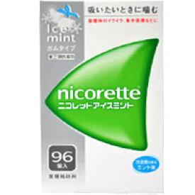 【第(2)類医薬品】 ニコレット アイスミント 96個 ※セルフメディケーション税制対象商品 あす楽対応