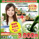 酵素×水素 青汁 63袋×3箱セット 送料無料