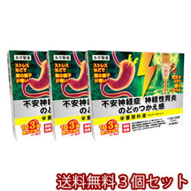 【第2類医薬品】 半夏厚朴湯 A エキス細粒「分包」 三和生薬 24包 ×3個セット