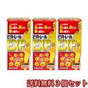 【第3類医薬品】 ビタトレールEXP 360錠×3セット あす楽対応