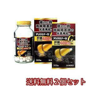 【第3類医薬品】 アリグロナーゼG 300錠×2個セット あす楽対応