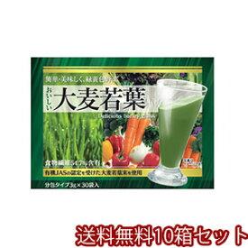 おいしい大麦若葉(3g×30袋入)×10箱(青汁)