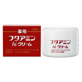 フタアミンhiクリーム 130g【医薬部外品】 あす楽対応