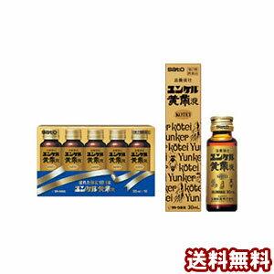 【第2類医薬品】 ユンケル黄帝液 30ml×10本+サンプル1本 □ あす楽対応