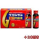 【第3類医薬品】 グロンサン強力内服液 30ml×10本+サンプル2本 あす楽対応
