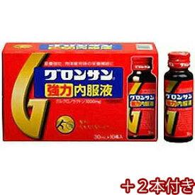 【第3類医薬品】 グロンサン強力内服液 30ml×10本+サンプル2本