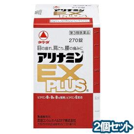 【第3類医薬品】 アリナミンEXプラス 270錠×2個セット