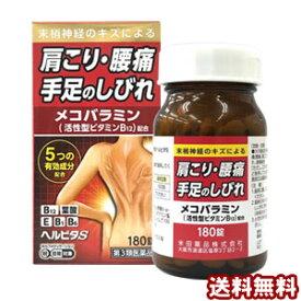 【第3類医薬品】ヘルビタS 180錠 ※セルフメディケーション税制対象商品 あす楽対応