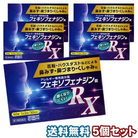 【第2類医薬品】フェキソフェナジン錠 RX 60錠×5個セット ※セルフメディケーション税制対象商品