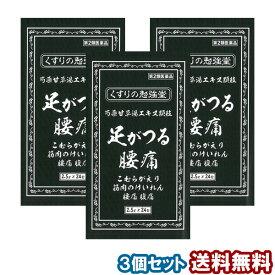 【第2類医薬品】 芍薬甘草湯 2.5g×24包 ×3個セット あす楽対応