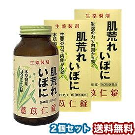 【第3類医薬品】 本草 ヨクイニン錠S 540錠×2個セット あす楽対応