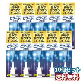 【第2類医薬品】ヒフールN点鼻薬 30mL 10本セット 送料無料 あす楽対応