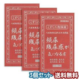 【第2類医薬品】八味地黄丸(はちみじおうがん)エキス顆粒 2.5g×24包 ×3個セット