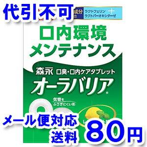 森永 口臭・口内ケアタブレット オーラバリア レモンミント味 18個入 【ゆうメール送料80円】