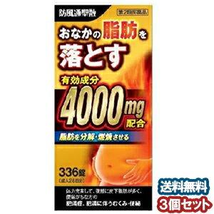 【第2類医薬品】 防風通聖散料エキス錠 「創至聖」 336錠×3個セット 北日本製薬