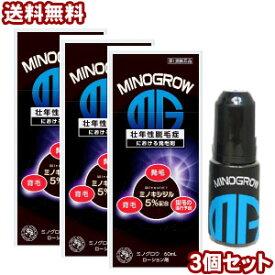 【第1類医薬品】ミノグロウ 60ml×3個セット 【ポイント消化】