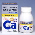 【第2類医薬品】 新カルシチュウD3(ヨーグルト味) 100錠