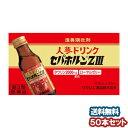 【第3類医薬品】 人参ドリンク セパホルンZIII 100ml×50本セット あす楽対応