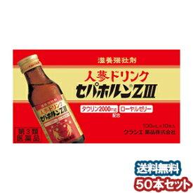 【第3類医薬品】 人参ドリンク セパホルンZIII 100ml×50本セット