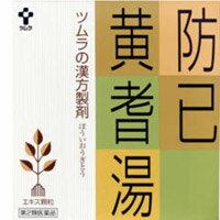 【第2類医薬品】 ツムラ 防己黄耆湯(ぼういおうぎとう) 64包 あす楽対応