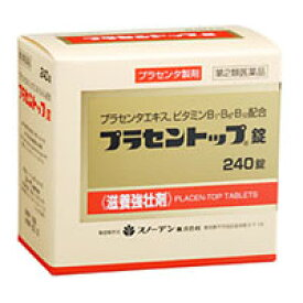 【第2類医薬品】 プラセントップ錠 240錠 あす楽対応