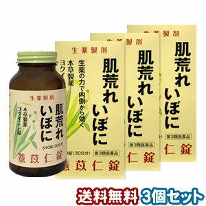 【第3類医薬品】 本草 ヨクイニン錠S 540錠×3個セット あす楽対応