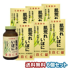 【第3類医薬品】 本草 ヨクイニン錠S 540錠×6個セット あす楽対応