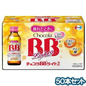 チョコラBBライト2 100ml×50本 【医薬部外品】 □