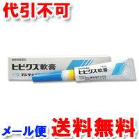 【動物用医薬品】 ヒビクス軟膏 犬猫用 7.5ml メール便送料無料 □