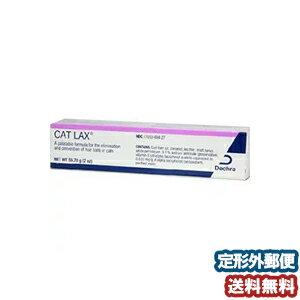 猫用 キャットラック 56.7g【医薬部外品】 メール便送料無料