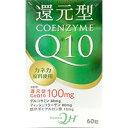 ユーワ 還元型CoQ10 (還元型コエンザイムQ10) QH 60粒