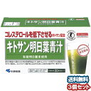 キトサン明日葉青汁 30袋×3個セット あす楽対応