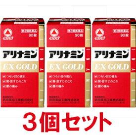 【第3類医薬品】 アリナミンEXゴールド 90錠×3個セット ※セルフメディケーション税制対象商品 □