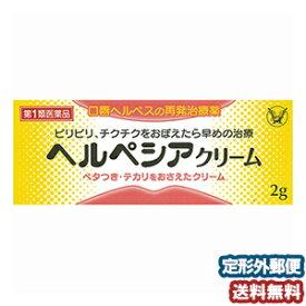 【第1類医薬品】 ヘルペシアクリーム 2g 口唇ヘルペス ※セルフメディケーション税制対象商品 メール便送料無料