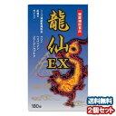 ワキ製薬 龍仙EX 180カプセル×2個 龍仙 【送料無料2個セット】