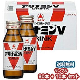 タケダ アリナミンV ドリンク 50ml×90本+サンプル10本セット【医薬部外品】