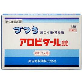 【第(2)類医薬品】アロビタール錠 12錠 メール便送料無料