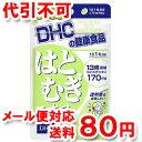 DHC 20日分 はとむぎエキス 20粒【ゆうメール送料80円】