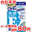 DHC 60日分 天然ビタミンE(大豆) 60粒 【ゆうメール送料80円】