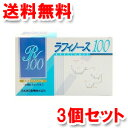 ラフィノース100 60本×3個セット □ 【送料無料3個セット】