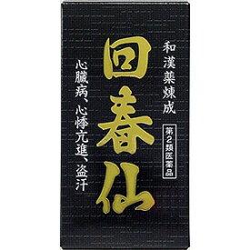 【第2類医薬品】 回春仙 500粒 送料無料