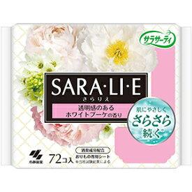 小林製薬 サラサーティ SARA・LI・E(さらりえ) 72個【ホワイトブーケの香り】