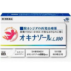 【第1類医薬品】 オキナゾールL100 6錠 ※セルフメディケーション税制対象商品