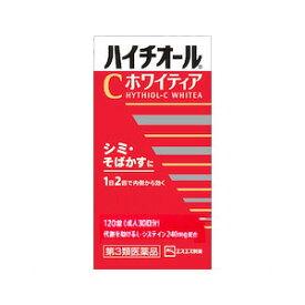 【第3類医薬品】 ハイチオールCホワイティア 120錠