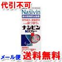 【第2類医薬品】 ナシビンMスプレー 8ml ※セルフメディケーション税制対象商品 ゆうメール送料無料 ランキングお取り寄せ