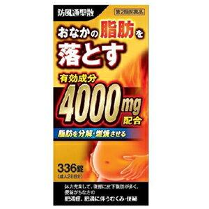 【第2類医薬品】 防風通聖散料エキス錠 「創至聖」 336錠 北日本製薬