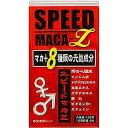 スピードマカZ 120粒【5,400円以上で送料無料!】