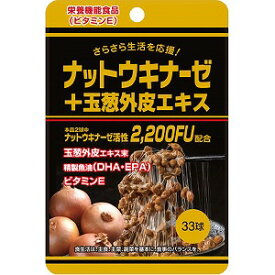 スタンドパック ナットウキナーゼ+玉葱外皮エキス 33球 メール便送料無料